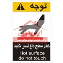 علائم ایمنی خطر سطح داغ