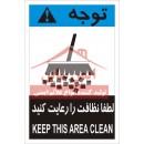 علائم ایمنی در این منطقه نظافت را رعایت کنید