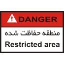 علائم ایمنی منطقه حفاظت شده