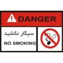 علائم ایمنی سیگار نکشید