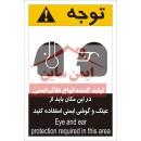 علائم ایمنی استفاده از عینک و گوشی ایمنی
