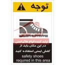 علائم ایمنی استفاده از کفش ایمنی