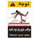 علائم ایمنی مراقب جلوی پای خود باشید