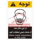 علائم ایمنی استفاده از ماسک گرد وغبار ایمنی