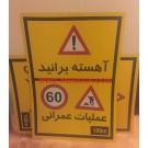تابلو ترافیکی آزاد راه قم