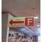 تابلو ترافیکی شرکت نگار البرز