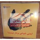 پروژه انتقال نفتی تبریز -ارومیه
