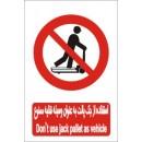 استفاده از جک پالت ممنوع