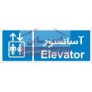 علائم ایمنی آسانسور