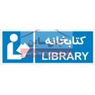 علائم ایمنی کتابخانه