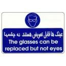 شعار ایمنی عینک ایمنی