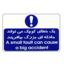شعار ایمنی یک خطای کوچک حادثه ای بزرگ