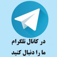 کانال تلگرام ایمن ساین
